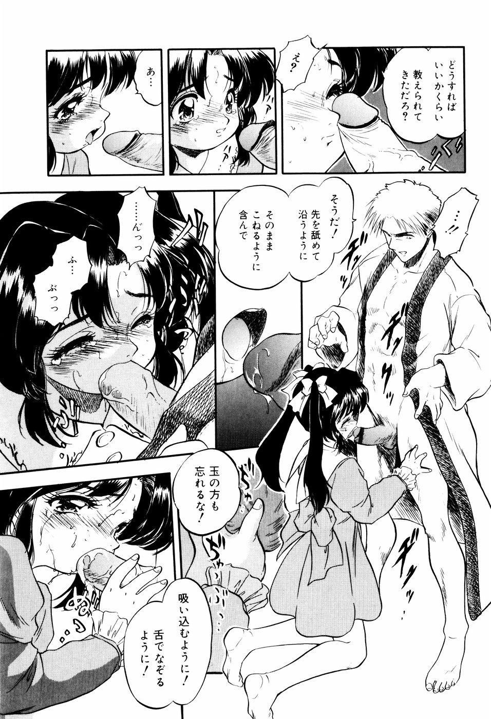 Mitsuiro Ni Tokeru Kakera 90