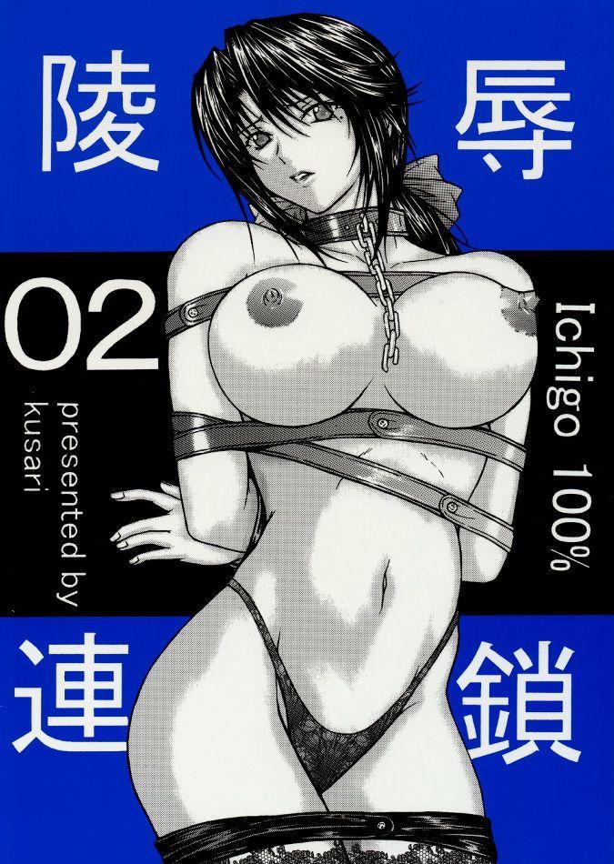 Ryoujoku Rensa 02 0