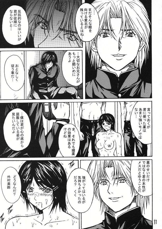 Ryoujoku Rensa 02 9