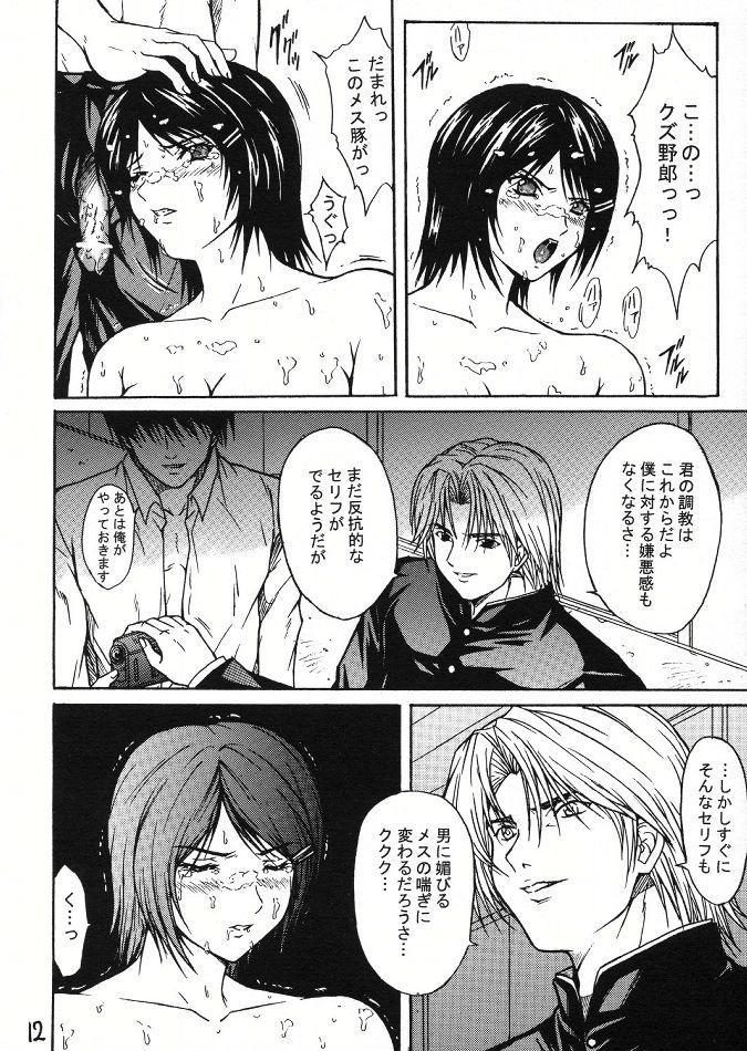 Ryoujoku Rensa 02 10