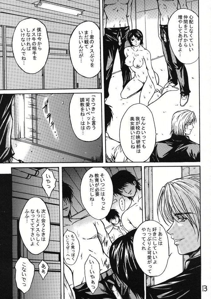 Ryoujoku Rensa 02 11