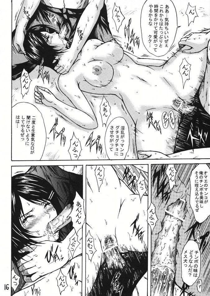 Ryoujoku Rensa 02 14