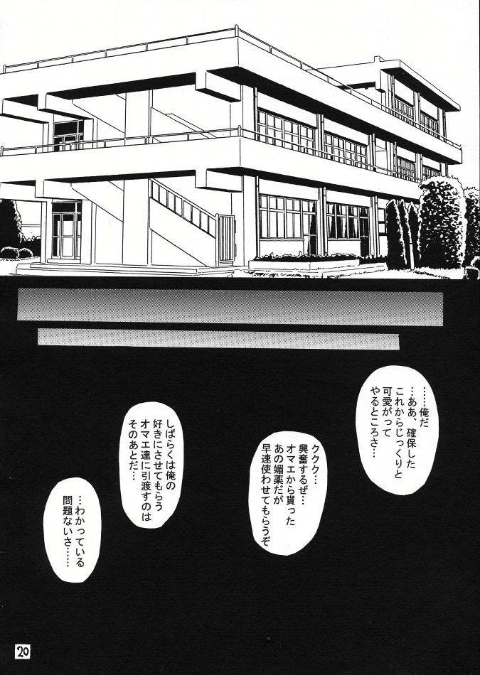 Ryoujoku Rensa 02 18