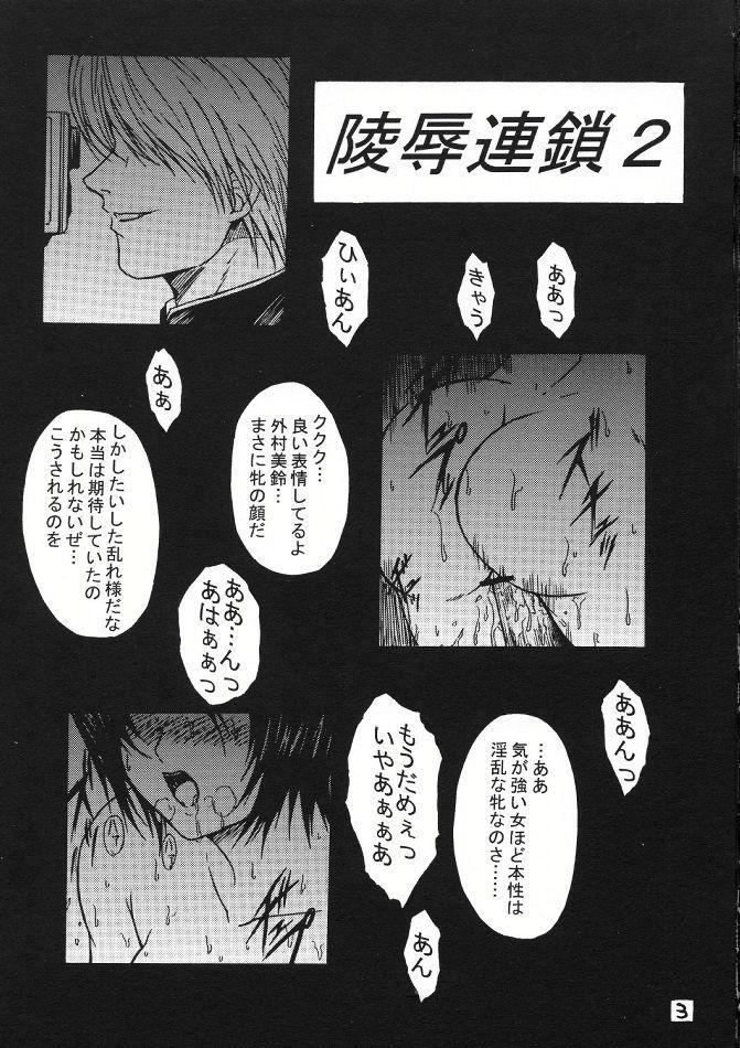 Ryoujoku Rensa 02 1