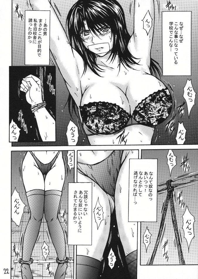 Ryoujoku Rensa 02 20