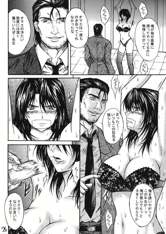Ryoujoku Rensa 02 24