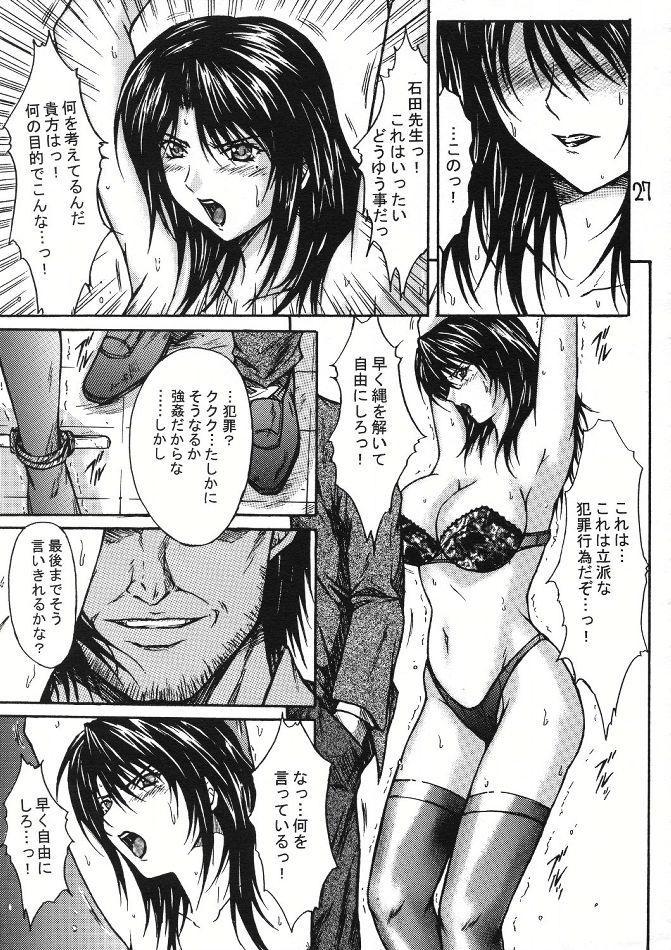 Ryoujoku Rensa 02 25