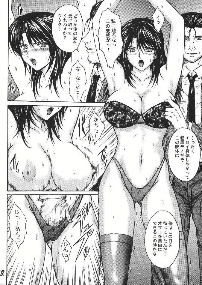 Ryoujoku Rensa 02 26