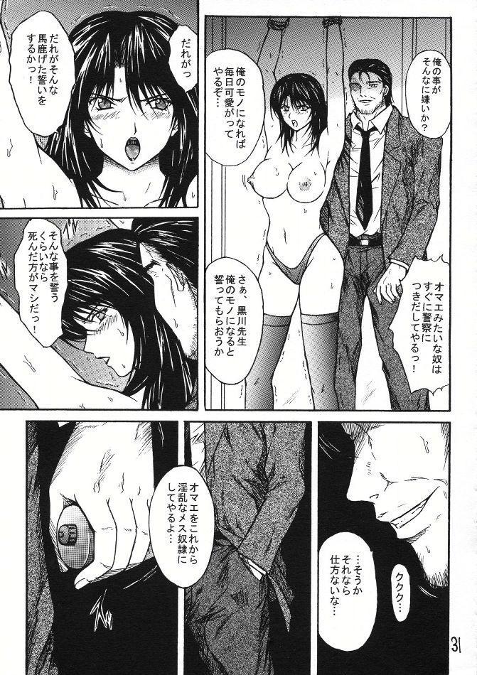 Ryoujoku Rensa 02 29
