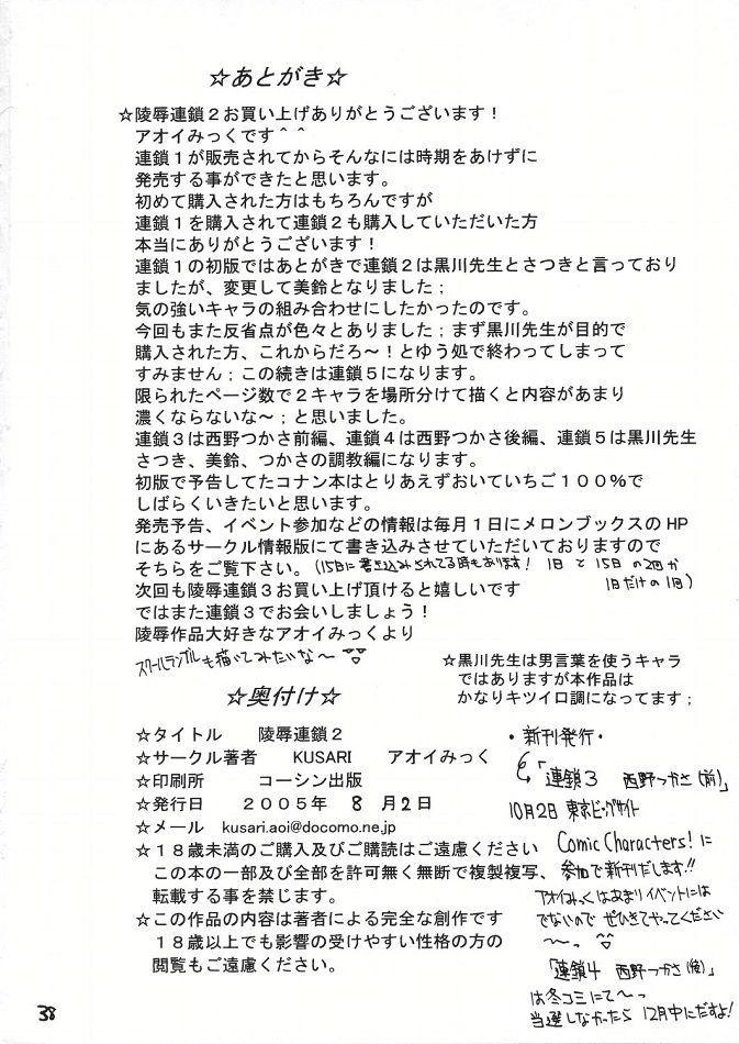 Ryoujoku Rensa 02 36