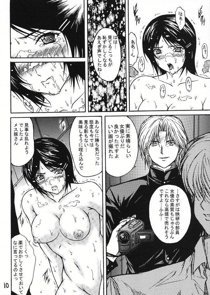 Ryoujoku Rensa 02 8