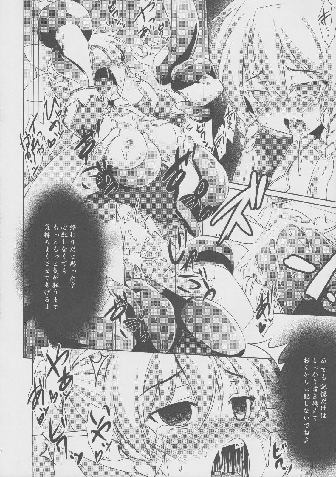 Leafa to Fuyukai na Shachiku-tachi 16