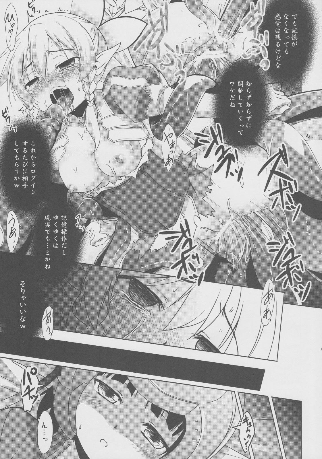 Leafa to Fuyukai na Shachiku-tachi 17