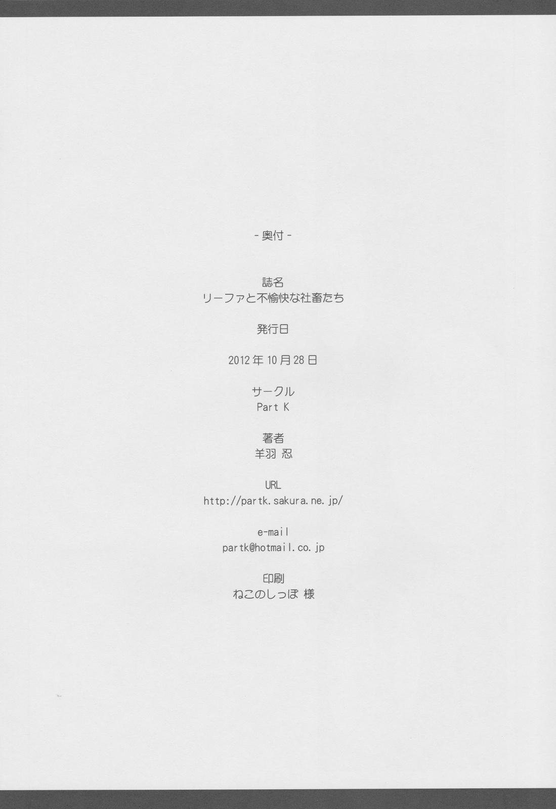 Leafa to Fuyukai na Shachiku-tachi 20