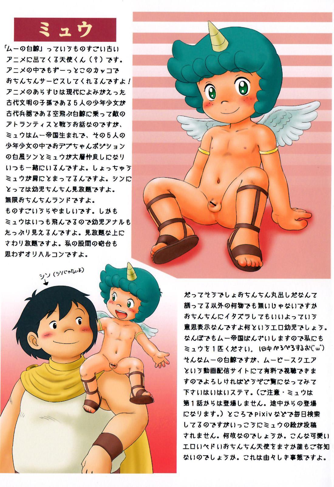 Mitsui Jun (Sennen Teikoku) - Dreamer's Only Petit (Various) 9