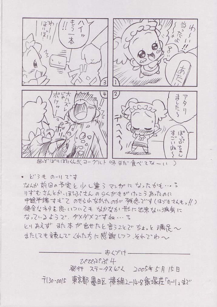 Pipipupu 4 16