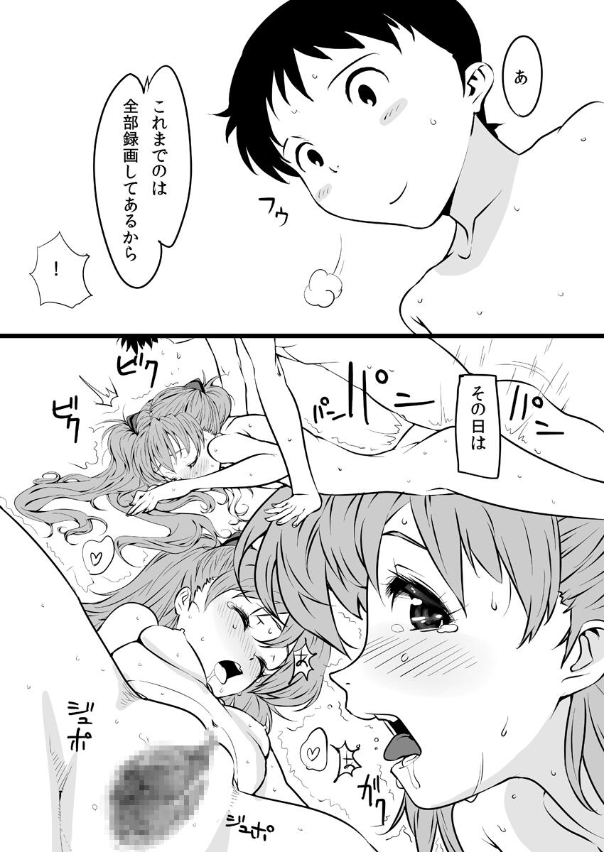 Asuka no Center ni Irete Switch 10