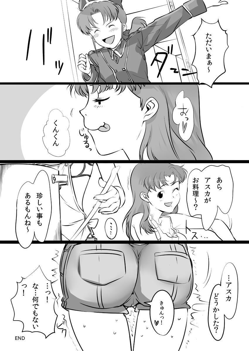 Asuka no Center ni Irete Switch 12