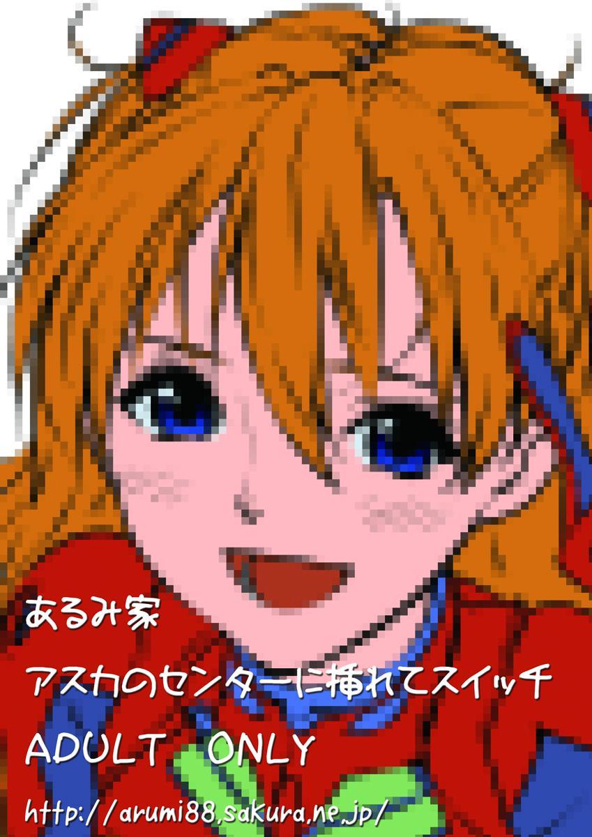 Asuka no Center ni Irete Switch 13