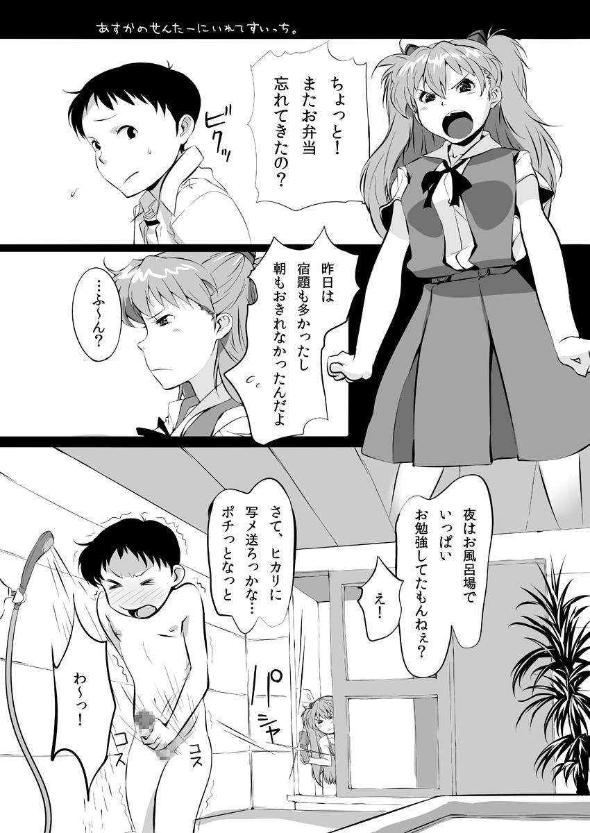 Asuka no Center ni Irete Switch 1