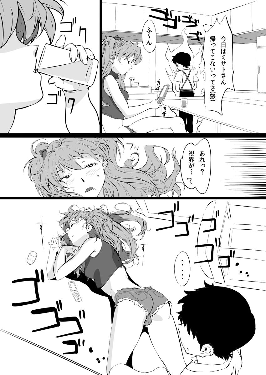 Asuka no Center ni Irete Switch 2