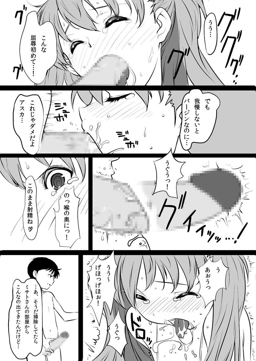 Asuka no Center ni Irete Switch 5