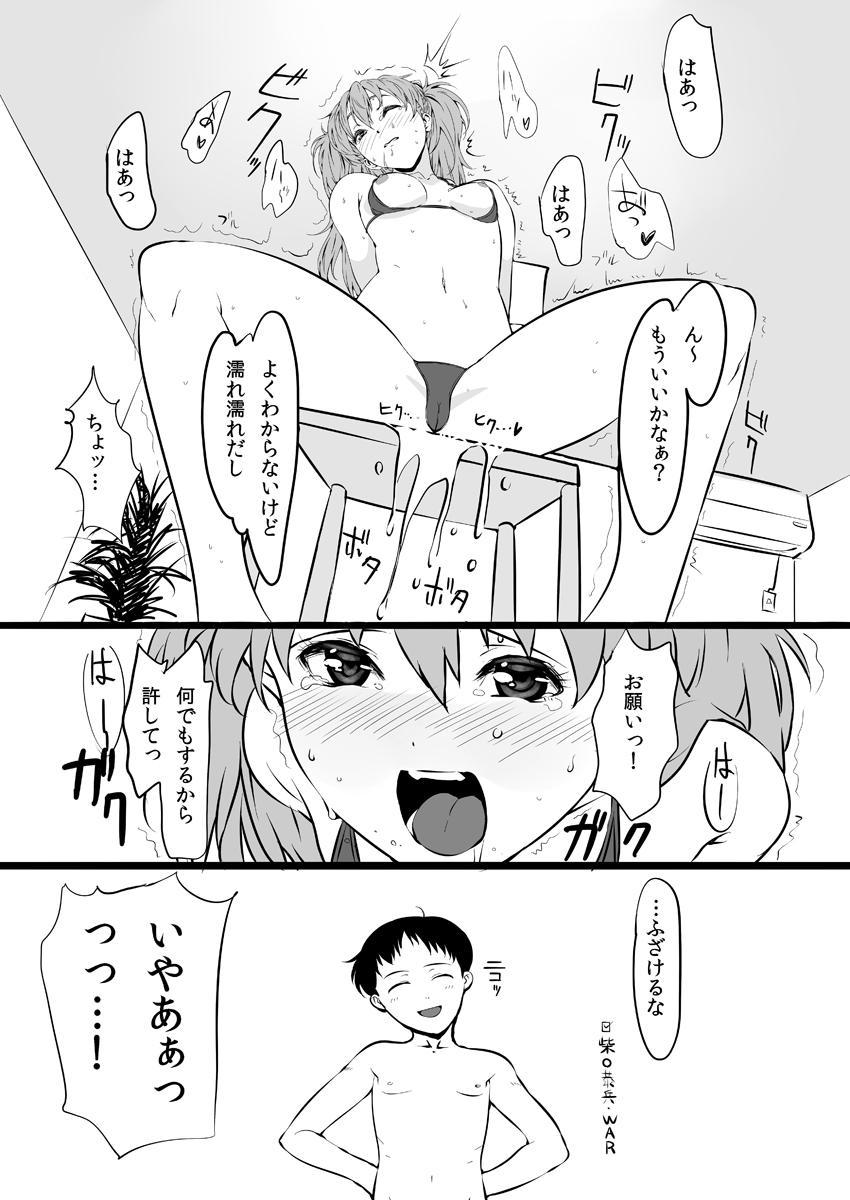 Asuka no Center ni Irete Switch 7