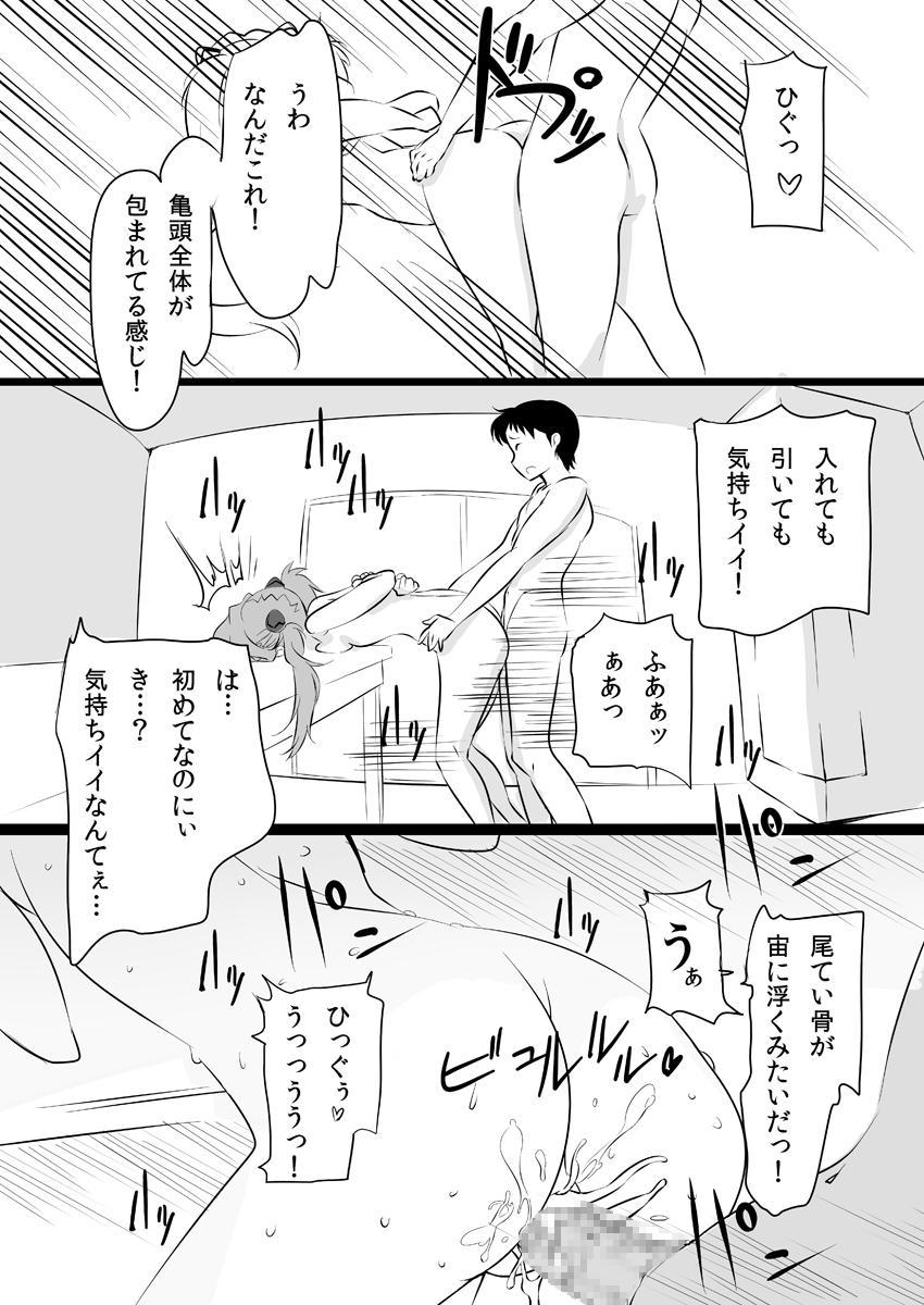 Asuka no Center ni Irete Switch 8