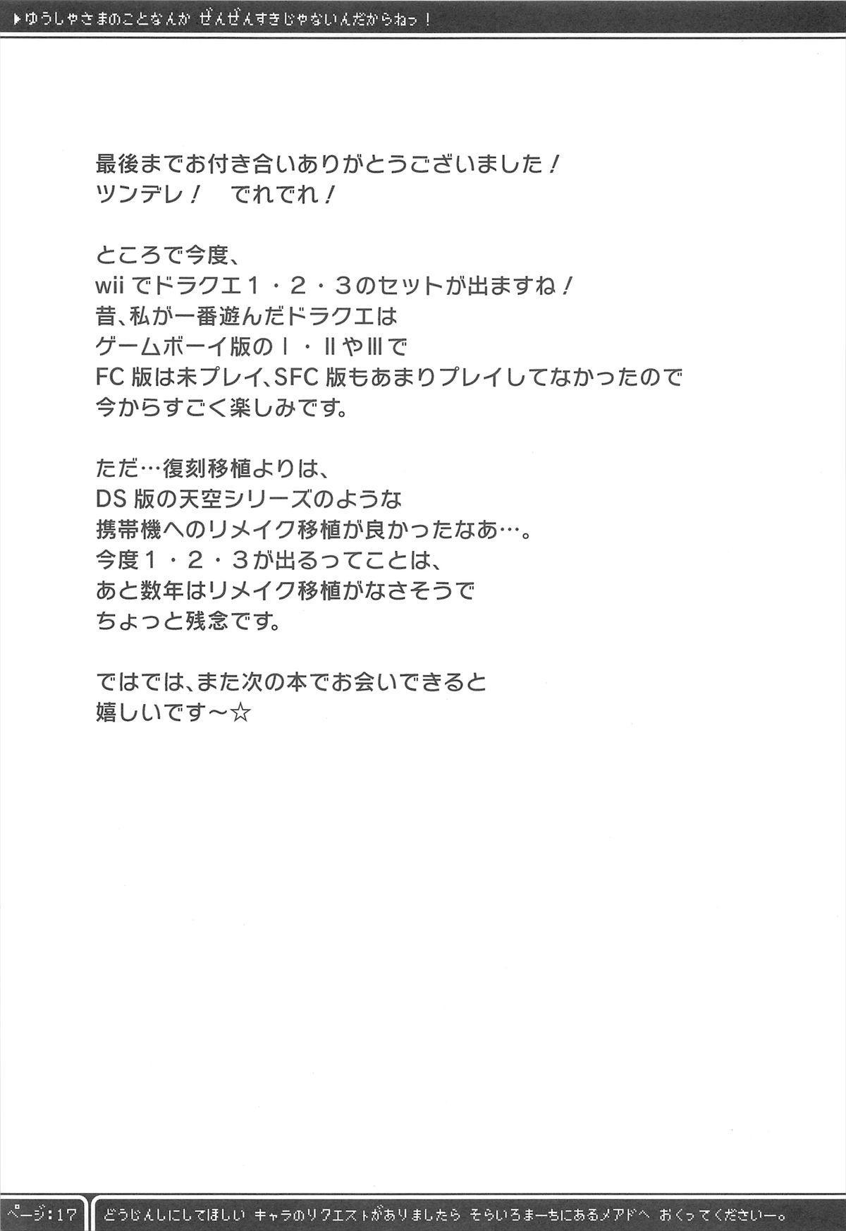 Yuusha-sama no Koto Nanka Zenzen Suki Janain Dakara ne!! 16