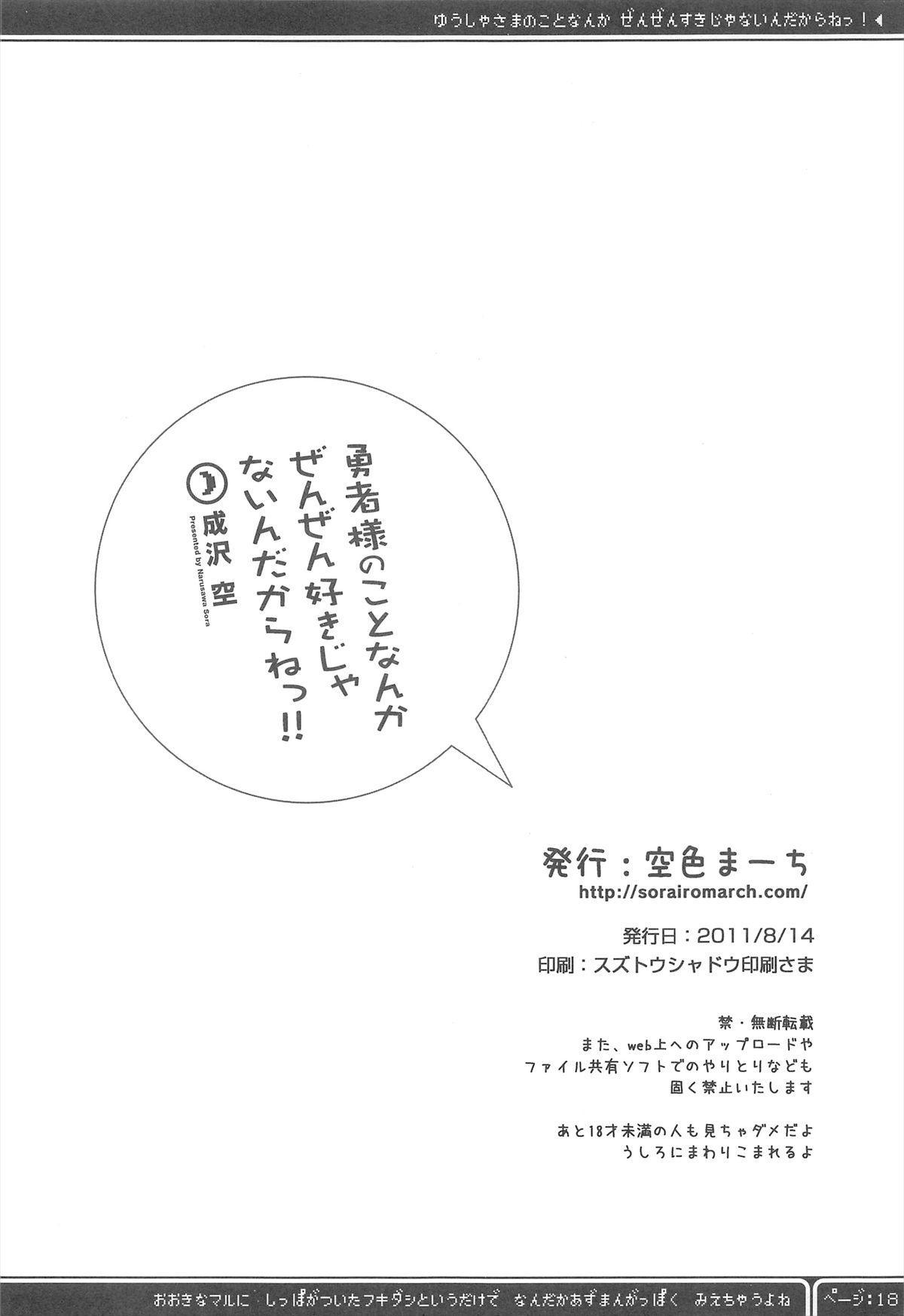 Yuusha-sama no Koto Nanka Zenzen Suki Janain Dakara ne!! 17