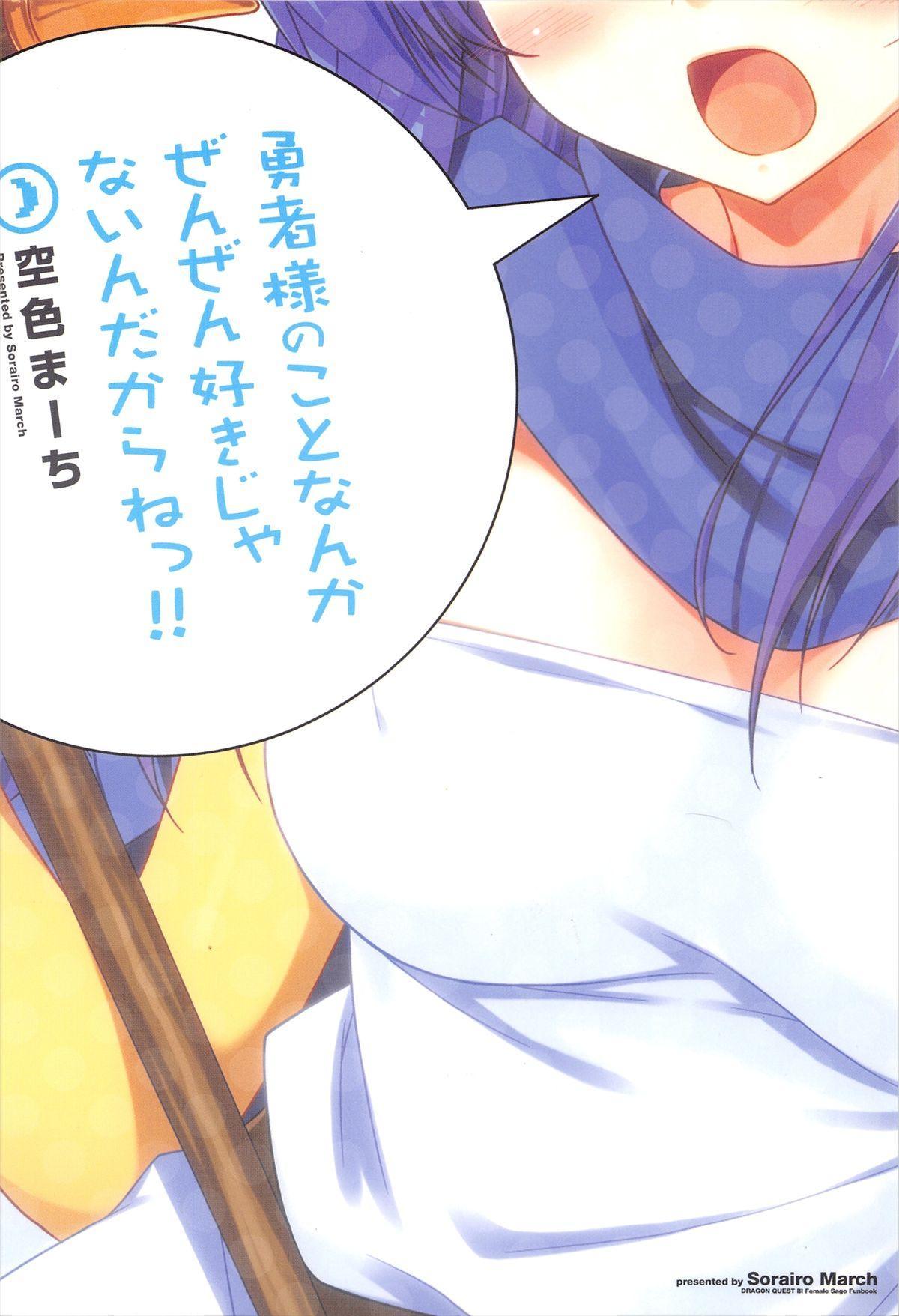 Yuusha-sama no Koto Nanka Zenzen Suki Janain Dakara ne!! 19