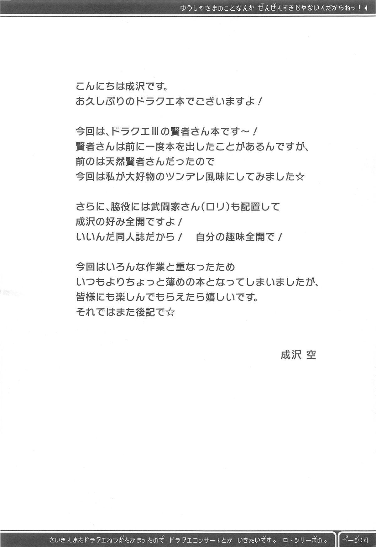 Yuusha-sama no Koto Nanka Zenzen Suki Janain Dakara ne!! 3