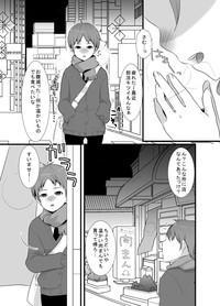 Meshimase! Nikuman 3