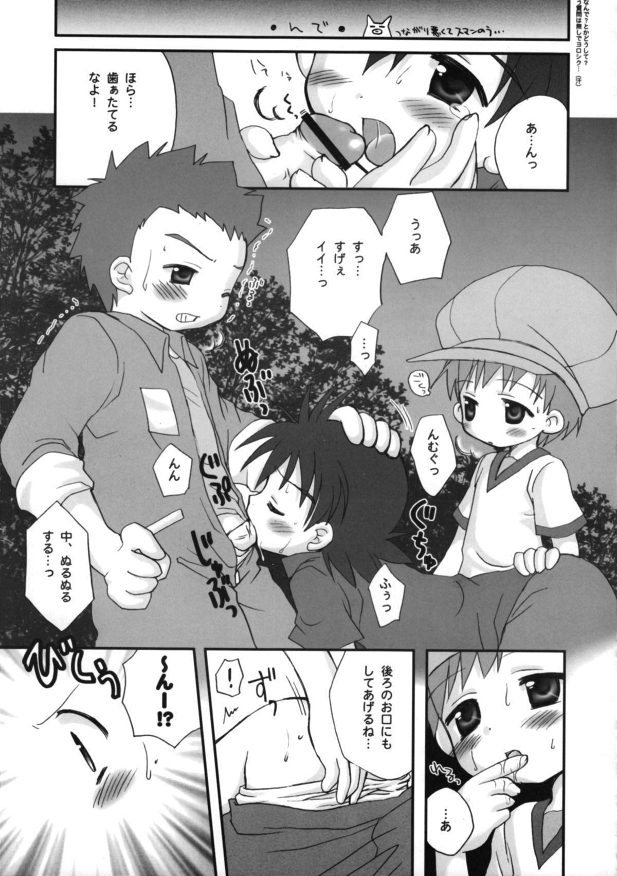 Takuya Kyun Gokkun Seishibori!! 9
