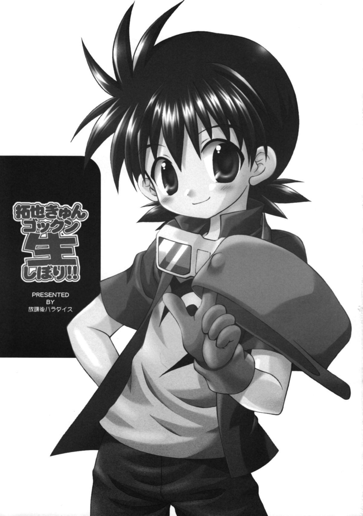 Takuya Kyun Gokkun Seishibori!! 3