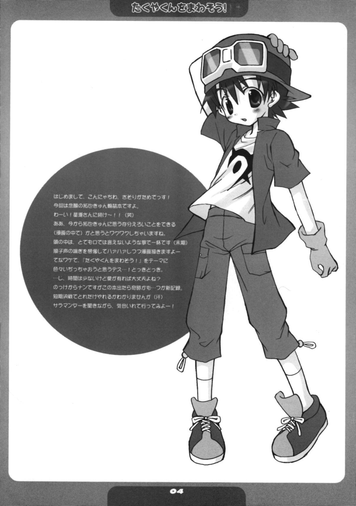 Takuya Kyun Gokkun Seishibori!! 4
