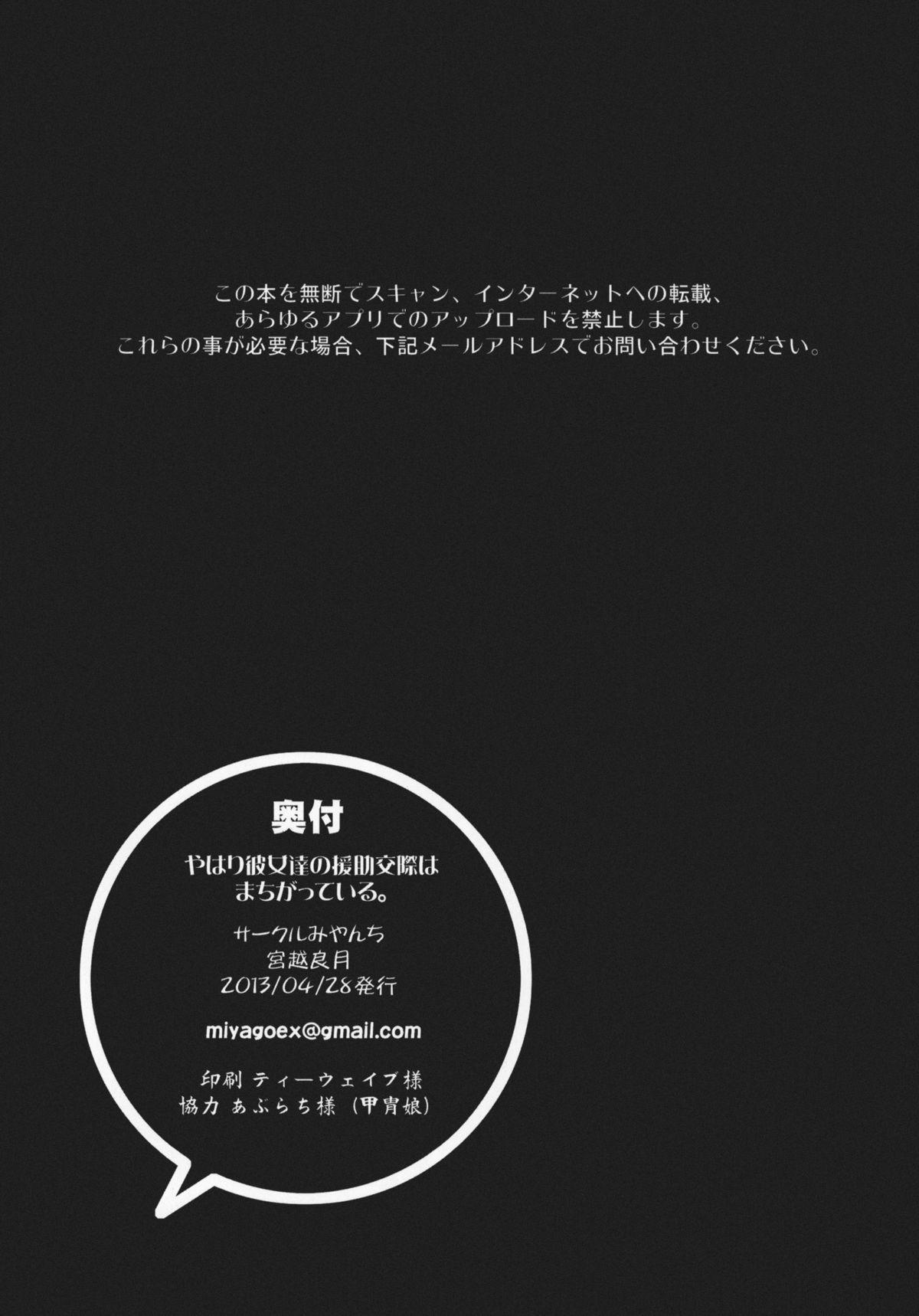 Yahari Kanojo-tachi no Enjo Kousai no Riyuu wa Machigatteiru. 24