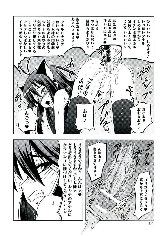 Engan no Shoujo Eroero hen ○ Shana Only Eroparo Anthology 103