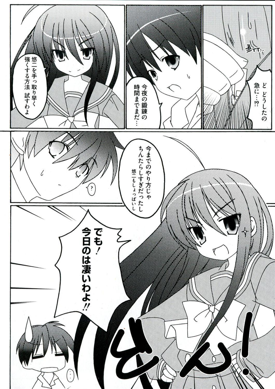 Engan no Shoujo Eroero hen ○ Shana Only Eroparo Anthology 109
