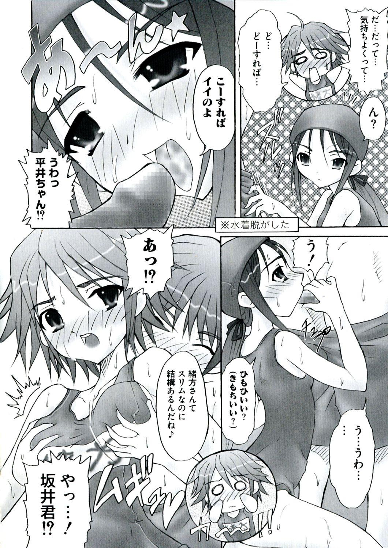 Engan no Shoujo Eroero hen ○ Shana Only Eroparo Anthology 142