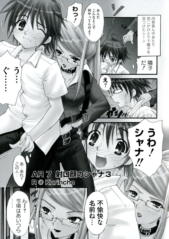 Engan no Shoujo Eroero hen ○ Shana Only Eroparo Anthology 14