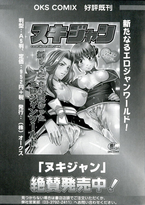 Engan no Shoujo Eroero hen ○ Shana Only Eroparo Anthology 153
