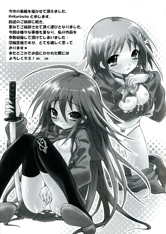 Engan no Shoujo Eroero hen ○ Shana Only Eroparo Anthology 157