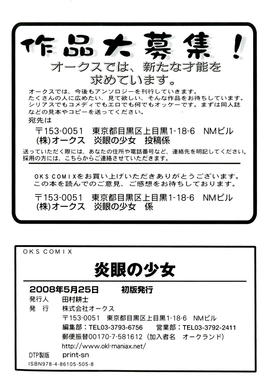 Engan no Shoujo Eroero hen ○ Shana Only Eroparo Anthology 158