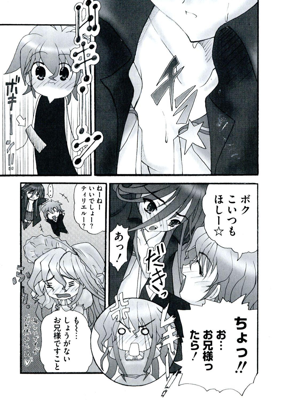 Engan no Shoujo Eroero hen ○ Shana Only Eroparo Anthology 18