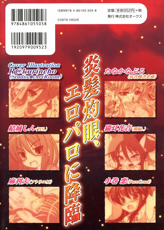 Engan no Shoujo Eroero hen ○ Shana Only Eroparo Anthology 1