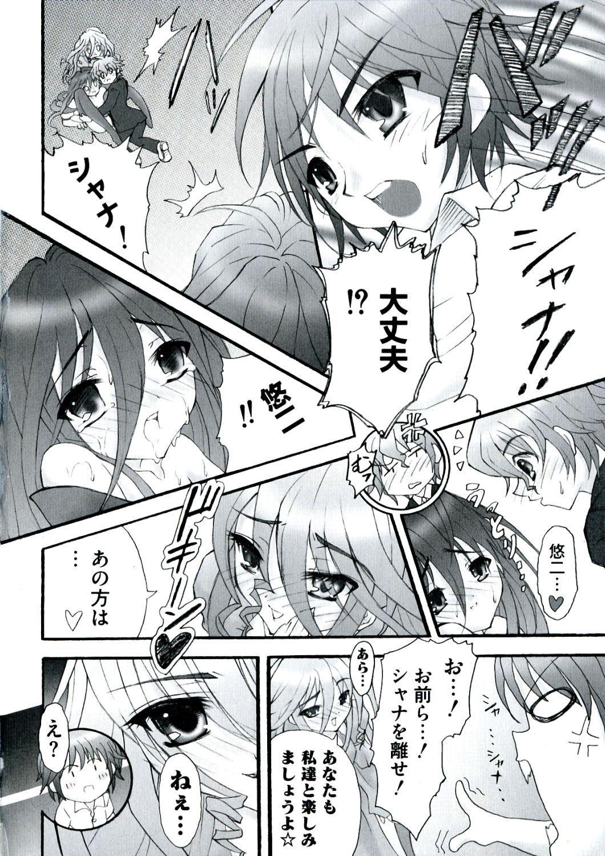 Engan no Shoujo Eroero hen ○ Shana Only Eroparo Anthology 23