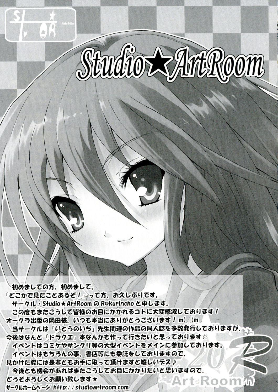 Engan no Shoujo Eroero hen ○ Shana Only Eroparo Anthology 32