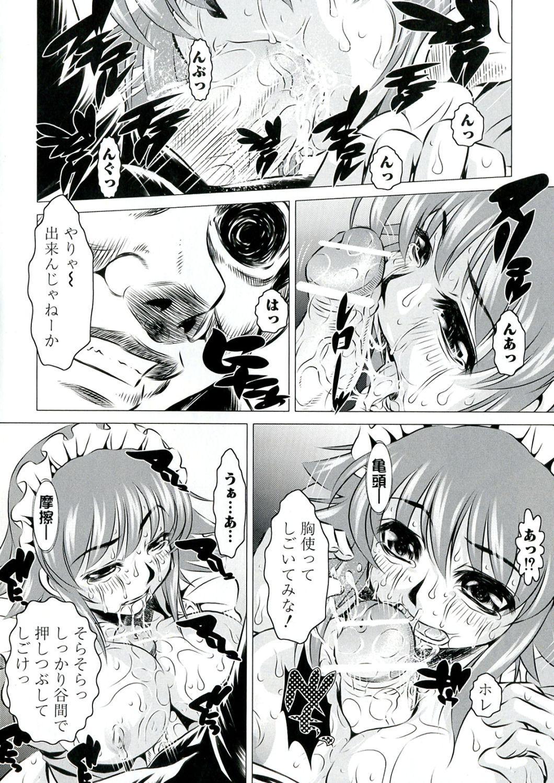Engan no Shoujo Eroero hen ○ Shana Only Eroparo Anthology 37