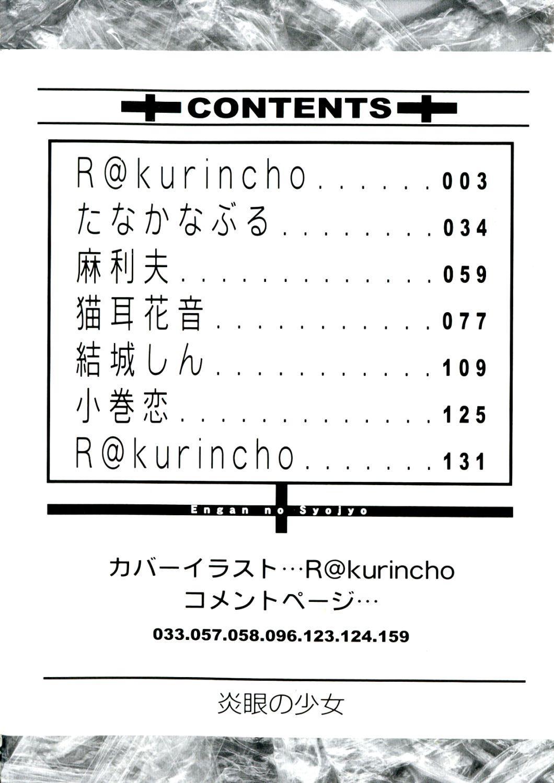 Engan no Shoujo Eroero hen ○ Shana Only Eroparo Anthology 3